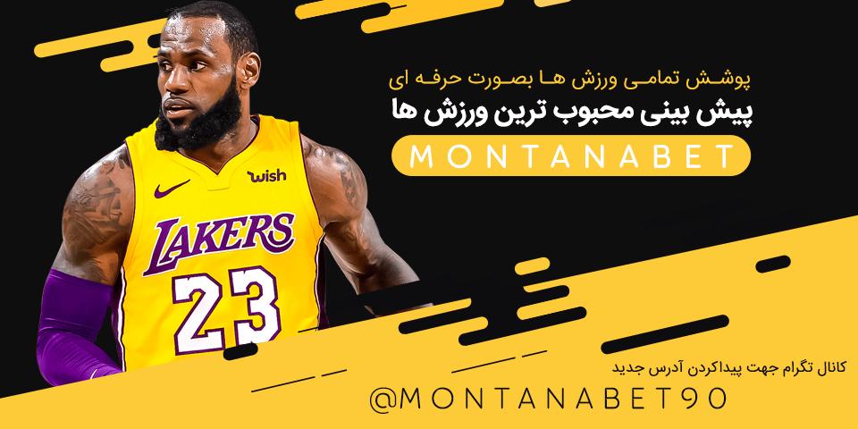 مونتانا بت