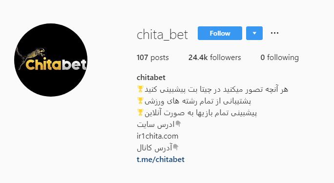 اینستاگرام سایت شرطبندی چیتابت