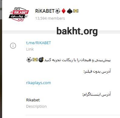 تلگرام سایت شرط بندی ریکابت