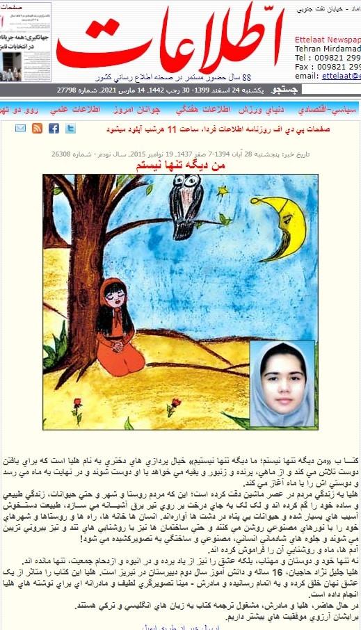 هلیا جلیل نژاد-روزنامه اطلاعات
